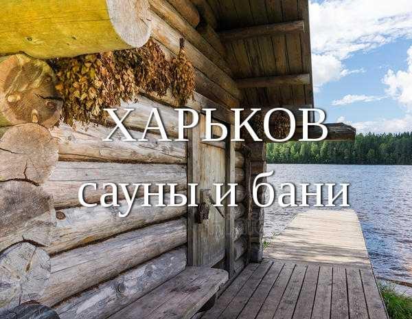 Сауны и бани Харькова