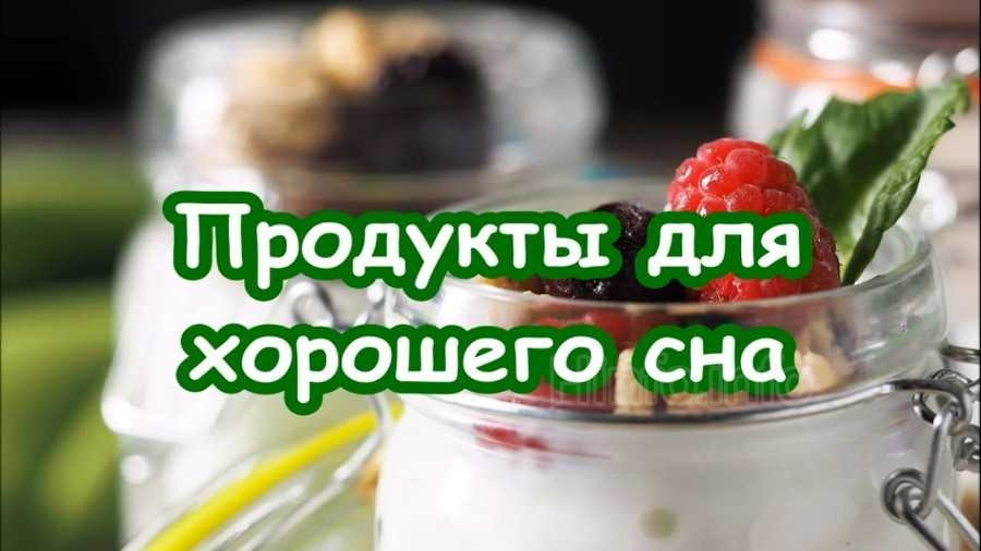 7 продуктов питания, для здорового и крепкого сна
