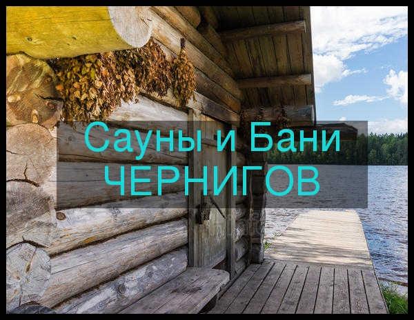 Все сауны и бани Чернигова